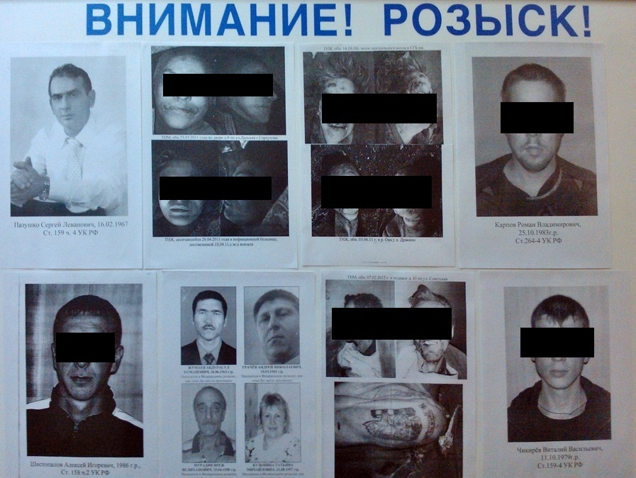 лица фото в федеральном розыске подшивки свесов крыши