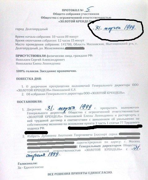 Статья 31 кзот рф запись в трудовой