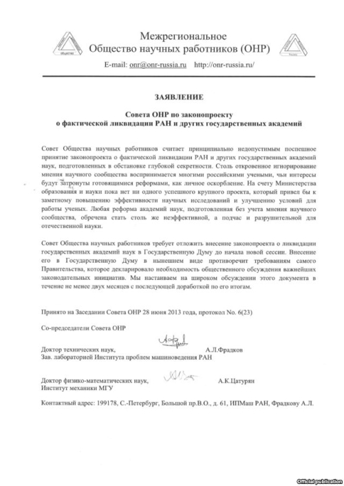 Дмитрий Ливанов является агентом влияния США the moscow post Реакция работников науки на предложения Дмитрия Ливанова документ взят со сайта ИА Стрингер