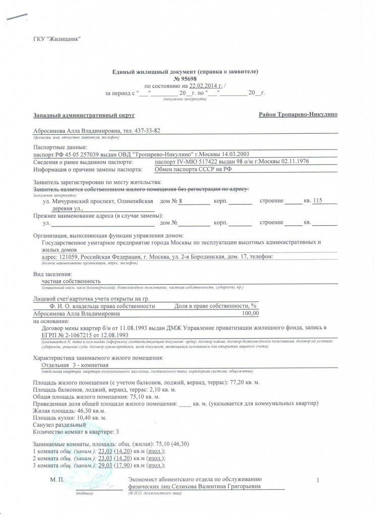 О разрешениях и уведомлениях - ИПС ділет
