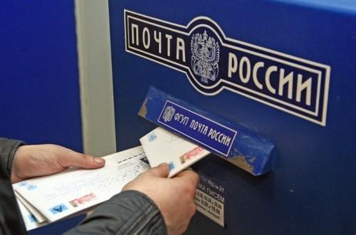 «Почты России» в различные