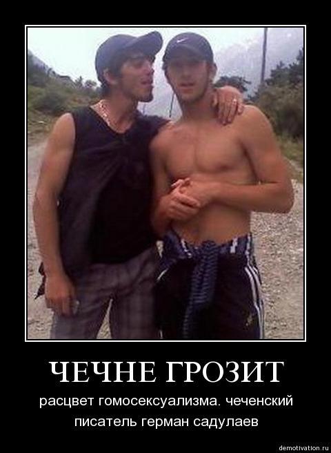Чеченцы порно геи