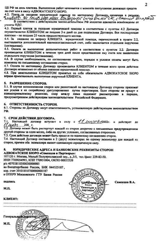договор об оказании юридических услуг с адвокатом